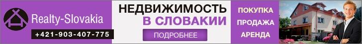 ипотека в словакии оформить