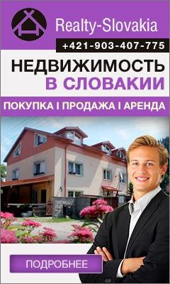 Житло в Словаччині оренда
